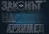 Last minute! Гледайте предпремиерата на Законът на Архимед в МГТ Зад канала на 28-ми септември (петък) от 19 часа! - thumb 1