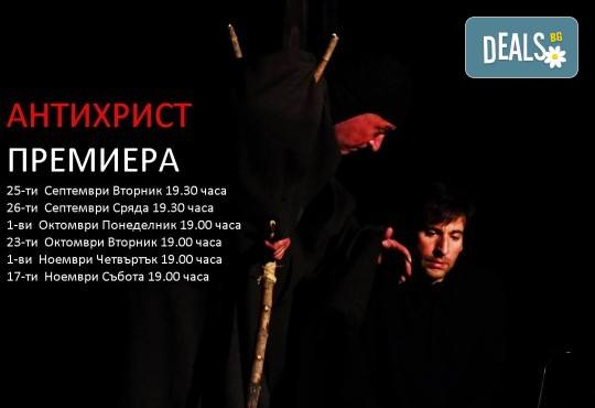 Гледайте премиерната постановка Антихрист по Емилиян Станев на 01.10. от 19ч. в Нов Театър НДК! - Снимка 6