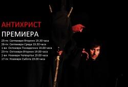 Гледайте премиерната постановка Антихрист по Емилиян Станев на 01.10. от 19ч. в Нов Театър НДК! - Снимка