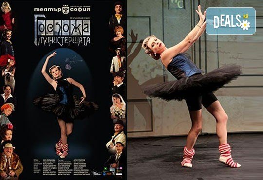Гледайте Лилия Маравиля в Госпожа Министершата на 16.10. от 19 ч., Театър София, билет за един - Снимка 1