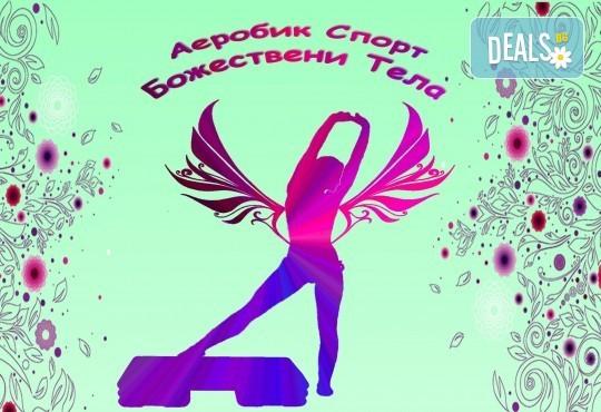 5 или 8 тренировки, на спорт по избор, 'Божествени тела' Аеробик спорт, Варна