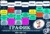 5 или 8 тренировки на спорт по избор от всички часове за възрастни в графика на Божествени тела Аеробик спорт, Варна! - thumb 12