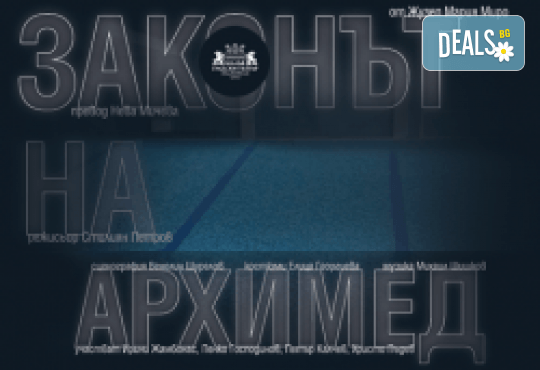 Гледайте Законът на Архимед в Малък градски театър Зад канала на 28-ми октомври (неделя) от 19 часа! - Снимка 1