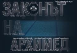 Гледайте Законът на Архимед в Малък градски театър Зад канала на 28-ми октомври (неделя) от 19 часа! - Снимка