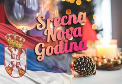 Весело посрещане на Новата година в Крагуевац, Сърбия! 2 нощувки със закуски в хотел 3*, транспорт и програма в Ниш! - Снимка