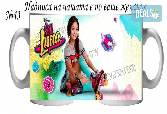 Подарък за Вашата принцеса! Чаша за момиче и магнит от Сувенири Царево! - Снимка 19
