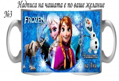Подарък за Вашата принцеса! Чаша за момиче и магнит от Сувенири Царево! - Снимка