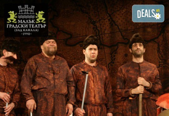 11-ти ноември (неделя) е време за смях и много шеги с Недоразбраната цивилизация на Теди Москов в Малък градски театър Зад канала! - Снимка 4