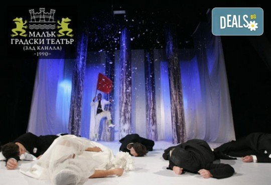 Гледайте комедията Балкански синдром от Станислав Стратиев на 14-ти ноември (сряда) в Малък градски театър Зад канала! - Снимка 6