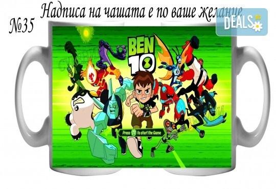 Подарък за момче! Чаша за момче и магнит с любим герой и надпис-пожелание от Сувенири Царево! - Снимка 2
