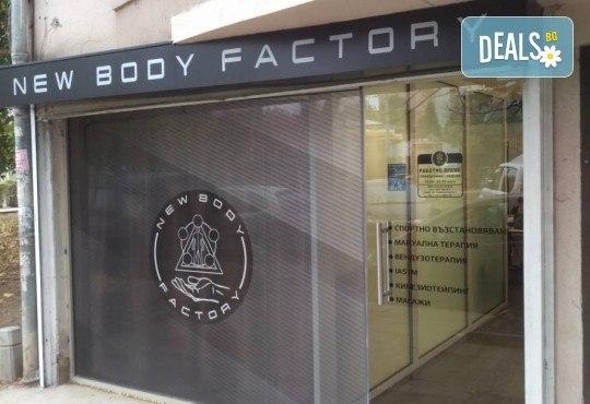 Подарете на тялото си заслужена почивка! Масаж по избор от физиотерапевт - класически, релаксиращ или спортнен, в New Body Factory! - Снимка 5