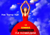 Българо-френската комедия La Comedia на 9-ти ноември (петък) от 19:30 часа в Нов Театър НДК! - thumb 5