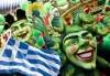 Цветове и магия! Екскурзия за Карнавала в Ксанти - 1 нощувка със закуска в Драма, транспорт, екскурзовод, посещение на Филипи и Разлог! - thumb 1