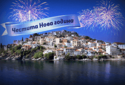 Посрещнете Нова година в Кавала, Гърция! 2 нощувки със закуски в Hotel Nefeli 2*, транспорт и екскурзовод! - Снимка