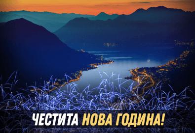 Нова година 2019 на брега на Черногорската ривиера! 4 нощувки cъс закуски и 3 вечери в Хотел Magnolia 4* на Черногорската ривиера - гр. Тиват, собствен транспорт - Снимка