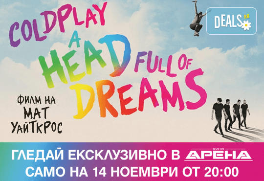 Гледайте ексклузивно само в Кино Арена и само на 14 Ноември от 20.00 часа: Coldplay: A Head Full of Dreams - филмът! В киносалоните в София! - Снимка 1