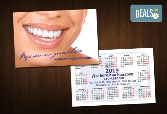 За 2019 г.! 1 000 броя джобни календарчета с UV лак гланц, пълноцветен печат от Pokanabg.com! - Снимка 4