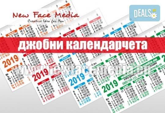 1000 броя джобни календарчета за 2019 с UV лак гланц с пълноцветен печат от NewFaceMedia! - Снимка 1