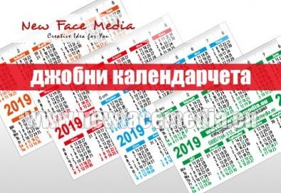 1000 броя джобни календарчета за 2019 с UV лак гланц с пълноцветен печат от NewFaceMedia! - Снимка