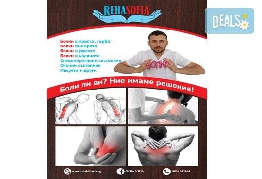 90-минутна комбинирана лечебна процедура срещу мускулно-ставни проблеми, болки и травматични заболявания в RehaSofia! - Снимка 13