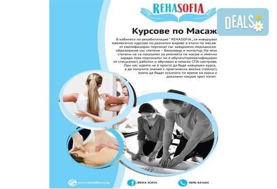 Курс по масаж с квалифициран персонал на първо ниво - 60 учебни часа теория и практика, в RehaSofia! - Снимка 2