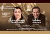 """Камерен концерт на Александрина Пендачанска и Людмил Ангелов, събота, 01 декември от 19:30ч., в Зала """"България"""", билет за един - thumb 1"""