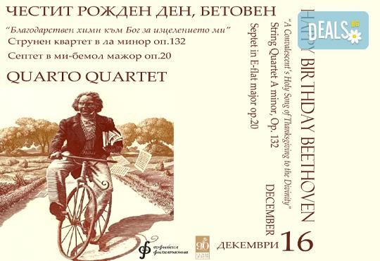 """Happy Birthday, Beethoven! Кварто Квартет и приятели, на 16.12. от 19:00 ч., в Зала """"България"""", билет за един - Снимка 1"""