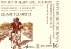"""Happy Birthday, Beethoven! Кварто Квартет и приятели, на 16.12. от 19:00 ч., в Зала """"България"""", билет за един - thumb 1"""