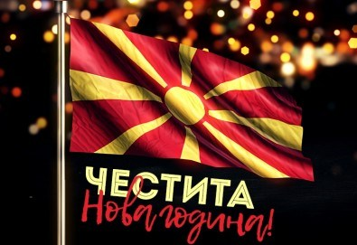 Посрещнете Новата 2019 година в Хотел Continental 4*, Скопие, Македония! 2 нощувки със закуски и възможност за транспорт! Предложение от Еко Тур! - Снимка