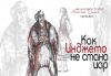 Гледайте постановката Как Инджето не стана цар на 21.11. от 19ч. в Младежки театър, 1 билет! - thumb 1
