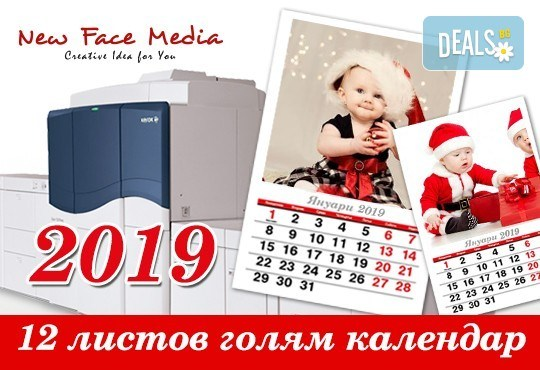 Красив 12-листов календар за 2019-2020 г., със снимки на Вашето семейство от New Face Media! - Снимка 5