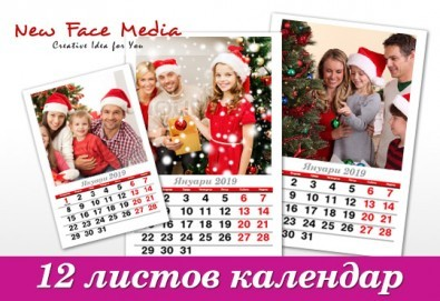 Подарете за Коледа или Новата година! Красив 12-листов календар за 2019 г. със снимки на Вашето семейство от New Face Media! - Снимка