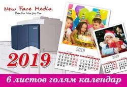 Подарък за празниците! Луксозно отпечатан голям 6-листов календар за стена със снимки на цялото семейство от New Face Media! - Снимка