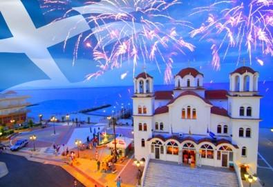 Нова година в Паралия Катерини, Гърция, със Запрянов Травел! 2 нощувки и закуски в хотел 3*, Празнична вечеря с неограничена консумация на вино, транспорт и екскурзовод! - Снимка