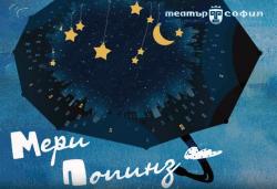 Гледайте представлението Мери Попинз на 09.12. от 17.00ч. в Театър ''София'', билет за двама! - Снимка