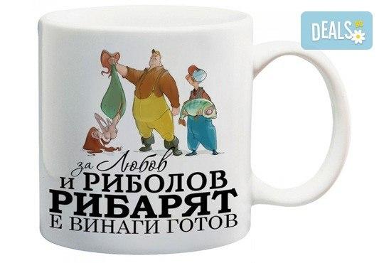 Подарете за предстоящите празници! Чаша за имен ден с дизайн на клиента от Podobro.com! - Снимка 1