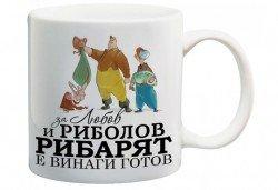 Подарете за предстоящите празници! Чаша за имен ден с дизайн на клиента от Podobro.com! - Снимка