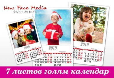 Голям стенен 7-листов календар с 6 снимки на клиента и луксозно отпечатан от New Face Media! - Снимка