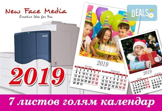 Голям стенен 7-листов календар с 6 снимки на клиента и луксозно отпечатан от New Face Media! - Снимка 7