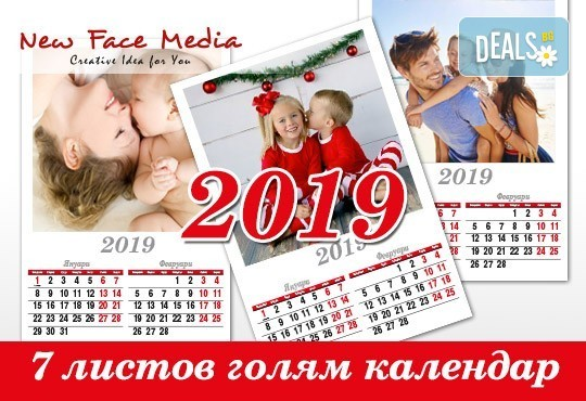 Голям стенен 7-листов календар с 6 снимки на клиента и луксозно отпечатан от New Face Media! - Снимка 8