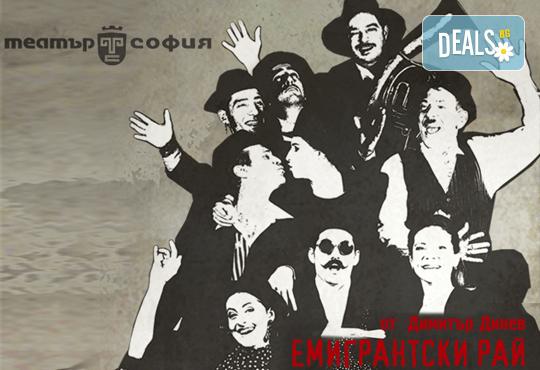 Каним Ви на Премиера! Гледайте комедията ЕМИГРАНТСКИ РАЙ на 19.12. от 19ч. в Театър ''София'', билет за един - Снимка 1