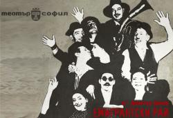 Каним Ви на Премиера! Гледайте комедията ЕМИГРАНТСКИ РАЙ на 11.12. или 19.12. от 19ч. в Театър ''София'', билет за един - Снимка