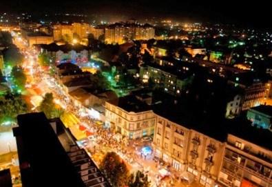 Екскурзия през ноември или декември до Лесковац, Пирот и Ниш! 1 нощувка със закуска и вечеря с жива музика, транспорт и екскурзовод! - Снимка