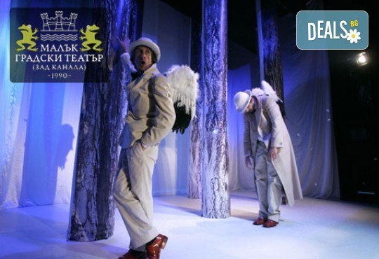 Гледайте комедията Балкански синдром от Станислав Стратиев на 28-ми декември (петък) в Малък градски театър Зад канала! - Снимка 7