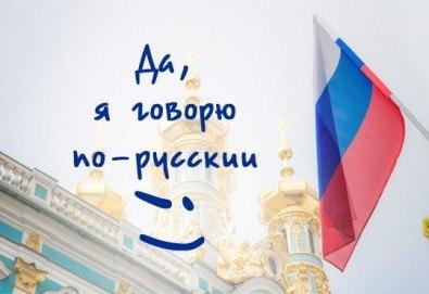 Индивидуален онлайн курс по руски език за начинаещи и възможност за английски език А1+А2+В1+В2 от Language centre Sitara - Снимка
