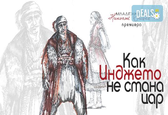 Гледайте постановката Как Инджето не стана цар на 12.12. от 19ч. в Младежки театър, 1 билет! - Снимка 1