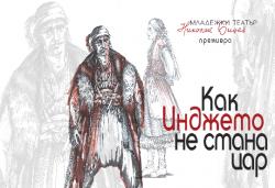 Гледайте постановката Как Инджето не стана цар на 12.12. от 19ч. в Младежки театър, 1 билет! - Снимка