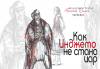 Гледайте постановката Как Инджето не стана цар на 12.12. от 19ч. в Младежки театър, 1 билет! - thumb 1