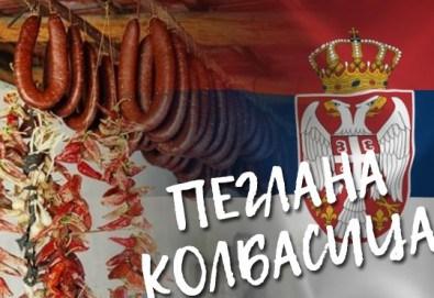 Заповядайте на фестивала на Пегланата колбасица в Пирот на 26.01.! Транспорт и екскурзовод от Еко Тур! - Снимка