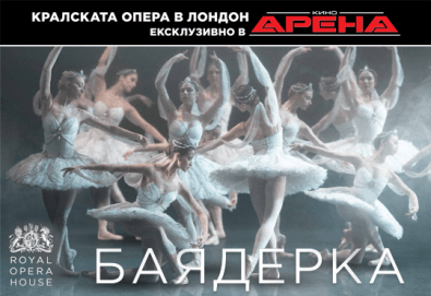 Ексклузивно в Кино Арена! БАЯДЕРКА  - спектакъл на Кралския балет в Лондон с участието на най-добрите солисти, на 26, 29 и 30 декември, в кината в София! - Снимка